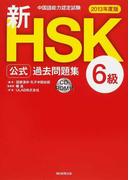 新HSK公式過去問題集6級 中国語能力認定試験 2013年度版