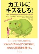 カエルにキスをしろ!
