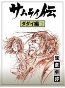 サムライ伝 ダダイ編 (3)(文力スペシャル)
