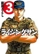 ライジングサン 3(アクションコミックス)