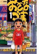おさなづま 1(アクションコミックス)