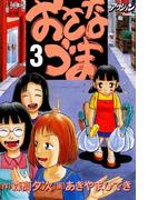 おさなづま 3(アクションコミックス)