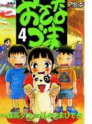 おさなづま 4(アクションコミックス)