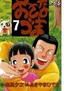 おさなづま 7(アクションコミックス)