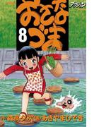 おさなづま 8(アクションコミックス)