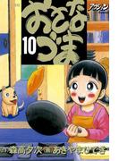 おさなづま 10(アクションコミックス)