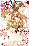 キスよりおいしいっ! 1(ジュールコミックス)