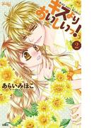 キスよりおいしいっ! 2(ジュールコミックス)