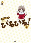 ぴるぴる! 2(アクションコミックス)
