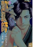闇鍵師 2(アクションコミックス)