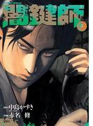 闇鍵師 3(アクションコミックス)