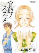 官能ノススメ(アクションコミックス)