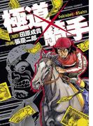 極道×騎手(アクションコミックス)