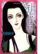 ミステリー名作選集3 孔雀草(ジュールコミックス)