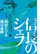 信長のシェフ6(芳文社コミックス)