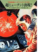 宇宙英雄ローダン・シリーズ 電子書籍版26 超ミュータント出現!(ハヤカワSF・ミステリebookセレクション)