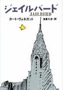 ジェイルバード(ハヤカワSF・ミステリebookセレクション)