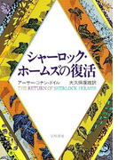 シャーロック・ホームズの復活(ハヤカワSF・ミステリebookセレクション)