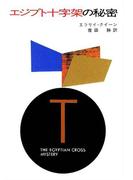 エジプト十字架の秘密(ハヤカワSF・ミステリebookセレクション)