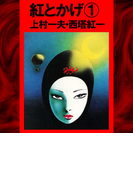 紅とかげ1(4)