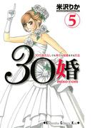 30婚 miso-com 30代彼氏なしでも幸せな結婚をする方法(5)