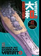 夢幻の軍艦 大和(11)