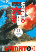 夢幻の軍艦 大和(12)