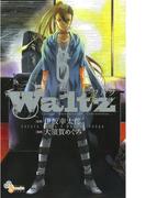 Waltz 6(ゲッサン少年サンデーコミックス)
