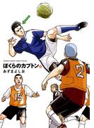 ぼくらのカプトン 2(ゲッサン少年サンデーコミックススペシャル)