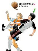 ぼくらのカプトン 3(ゲッサン少年サンデーコミックススペシャル)
