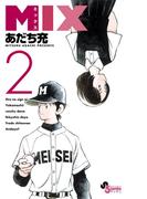 MIX 2(ゲッサン少年サンデーコミックス)
