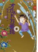 オカルト万華鏡(HONKOWAコミックス) 5巻セット