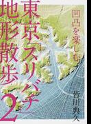 東京「スリバチ」地形散歩 凹凸を楽しむ 2