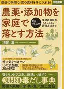 農薬・添加物を家庭で落とす方法 完全マニュアル 食材の選び方、下ごしらえ、調理方法まで (別冊宝島)(別冊宝島)