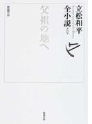 立松和平全小説 第21巻 父祖の地へ