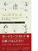 つむじ風食堂と僕 (ちくまプリマー新書)(ちくまプリマー新書)