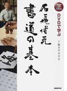 DVDで学ぶ石飛博光書道の基本 (NHK出版DVD+BOOK)