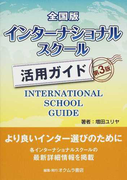 全国版インターナショナルスクール活用ガイド 第3版
