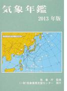 気象年鑑 2013年版