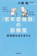 「老年症候群」の診察室 超高齢社会を生きる