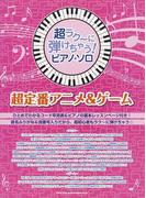超ラク〜に弾けちゃう!ピアノ・ソロ超定番アニメ&ゲーム 音名ふりがな入り!