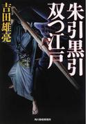 朱引黒引双つ江戸 (ハルキ文庫 時代小説文庫)(ハルキ文庫)
