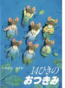 14ひきのおつきみ (14ひきのポケットえほん)