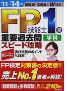 FP技能士1級学科重要過去問スピード攻略 '13→'14年版