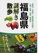 福島県謎解き散歩 浜通り・中通り・会津地方の歴史、人物、文学、自然、特産品