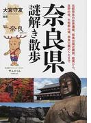 奈良県謎解き散歩 古都奈良の世界遺産、邪馬台国近畿説、鑑真から、吉野の桜、大和郡山城、奈良公園のシカまで 知れば知るほど奈良はおもしろい
