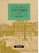 イタリア紀行 改版 上 (岩波文庫)(岩波文庫)