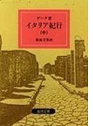 イタリア紀行 改版 中 (岩波文庫)(岩波文庫)