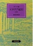 イタリア紀行 改版 下 (岩波文庫)(岩波文庫)