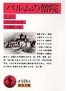 パルムの僧院 改版 上 (岩波文庫)(岩波文庫)
